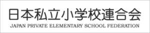 日本私立小学校連合会
