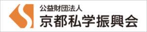 公益財団法人京都私学振興会