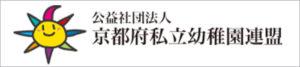 公益財団法人京都府私立幼稚園連盟
