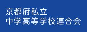 京都府私立中学高等学校連合会